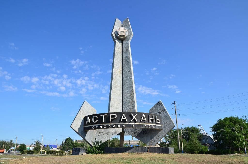 Как доехать до Астрахани