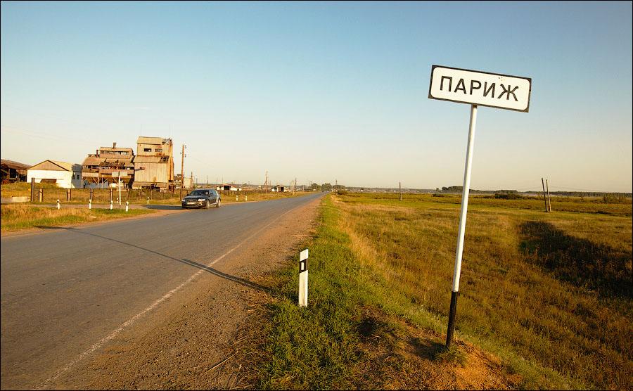 Село Париж, Челябинская область